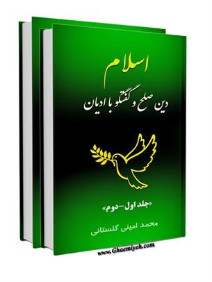 اسلام دین صلح و گفتگو با ادیان