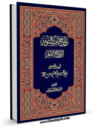 زواج ام كلثوم ( الزواج اللغز ) : قراءه في نصوص زواج عمر من ام كلثوم بنت علي عليه السلام