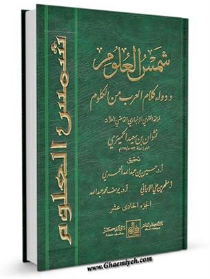 شمس العلوم و دواء كلام العرب من الكلوم جلد 11