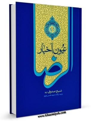 عیون اخبار الرضا علیه السلام (ترجمه روغنی غزوینی) جلد 1