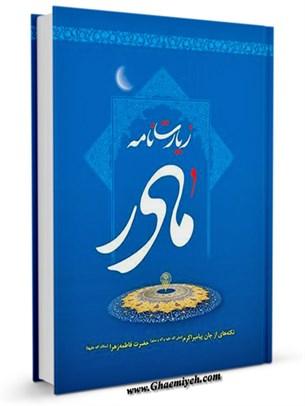 زیارت  نامه مادر : شرحی بر زیارت مخصوصه حضرت فاطمه زهرا (علیها السلام)