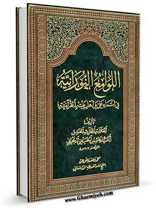 اللوامع النورانية في اسماء علي و اهل بيتة القرآنية
