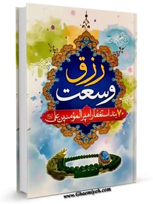 استغفار هفتاد بندی حضرت امیرالمومنین علی علیه السلام