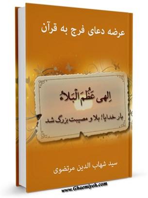 عرضه دعای فرج به قرآن