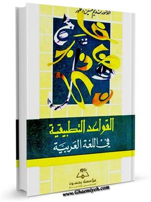 القواعد التطبيقية في اللغة العربية
