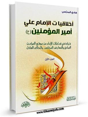 اخلاقيات الامام علي امير المومنين عليه السلام جلد 1