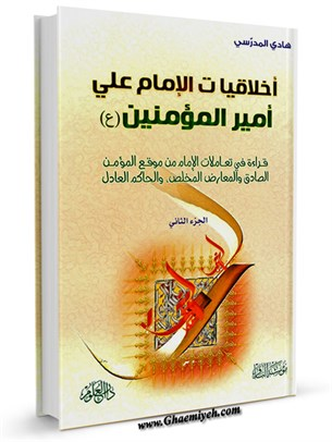 اخلاقيات الامام علي امير المومنين عليه السلام جلد 2