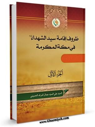 ظروف اقامه سيد الشهداء عليه السلام في مكه المكرمه جلد 1