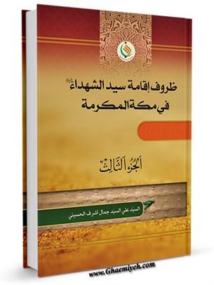 ظروف اقامه سيد الشهداء عليه السلام في مكه المكرمه جلد 3