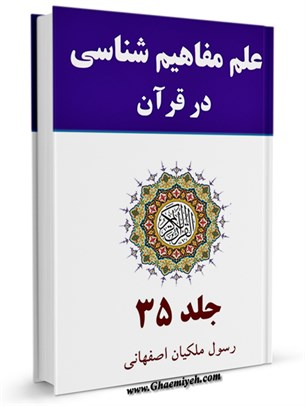 علم مفاهیم شناسی در قرآن سری جدید جلد 35