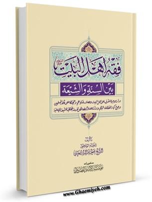 فقه أهل البيت عليهم السلام بين السنة و الشيعة