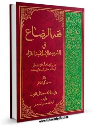 فقه الرضاع في الشريعه الاسلاميه الغراآ