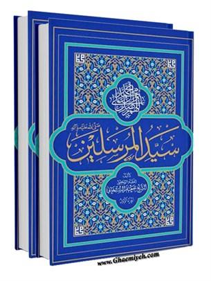 سيد المرسلين صلي الله عليه و آله : دراسه موضوعيه لحياه الرسول الاكرم...