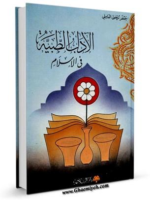 الآداب الطبيه في الاسلام مع لمحه عن تاريخ الطب
