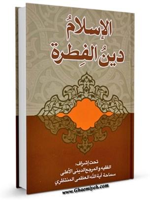 الاسلام   دين الفطره