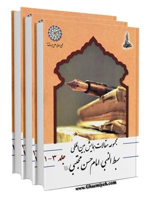 مجموعه مقالات همایش سبط  النبی امام حسن مجتبی (علیه السلام)