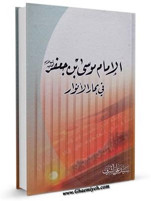 الامام موسي بن جعفر عليه السلام في بحار الانوار
