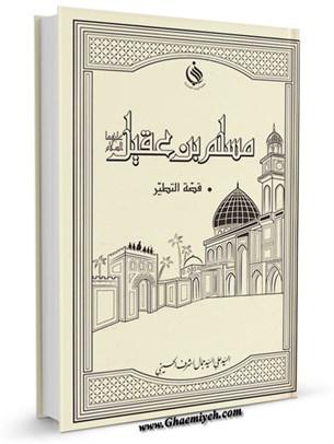 مسلم بن عقيل عليه السلام قصه التطير