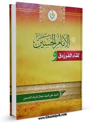 لقاء الفرزدق و الامام الحسين عليه السلام