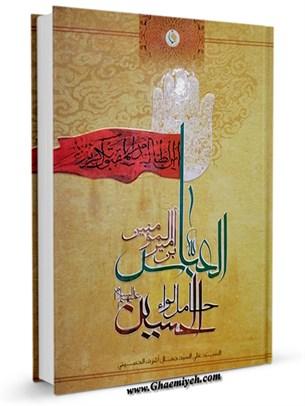 العباس ابن اميرالمؤمنين حامل لواء الحسين عليهم السلام
