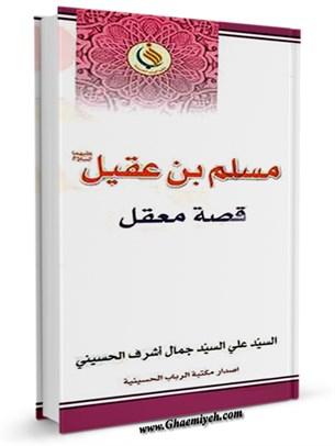 مسلم بن عقيل عليه السلام قصّة معقل