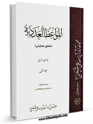 المواعظ العددیه نصایح شمارشی فارسی- عربی جلد 1