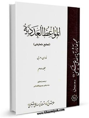 المواعظ العددیه نصایح شمارشی فارسی- عربی جلد 2