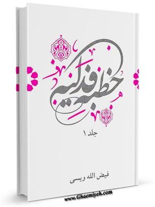 خطبه فدکیه: ذوالفقار فاطمه علیهماالسلام جلد 1