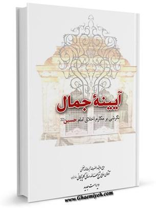 آینه جمال: نگرشی بر مکارم اخلاق حضرت أباعبدالله الحسین علیه السلام