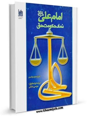 امام علی علیه السلام نماد حکومت حق