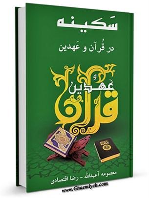 سکینه در قرآن و عهدین