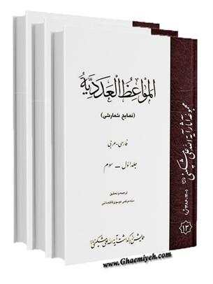 المواعظ العددیه نصایح شمارشی فارسی- عربی