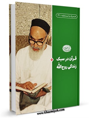 قرآن در سبک زندگی روح الله