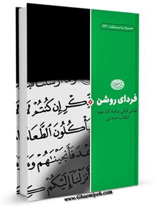 فردای روشن : مبانی قرآنی بیانیه گام دوم انقلاب اسلامی