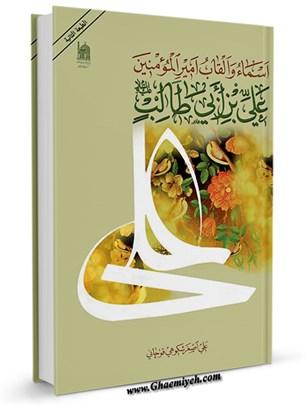 اسماء و القاب اميرالمومنين علي بن ابي طالب عليه السلام