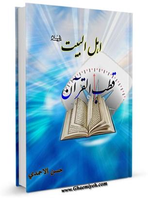 اهل البيت عليهم السلام قطب القرآن