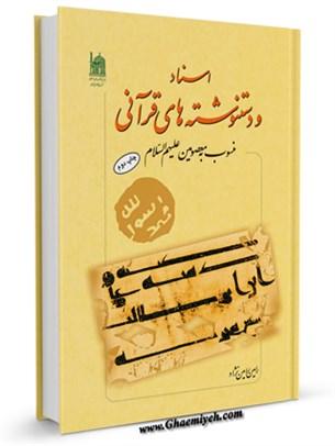 اسناد و دستنوشته های قرآنی منسوب به معصومین علیهم السلام