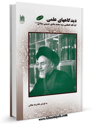 دیدگاههای علمی آیت اللَّه العظمی سید محمد هادی میلانی قدس سره