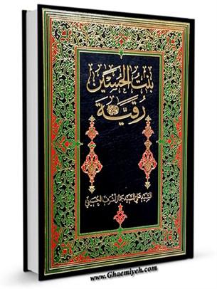 السيده بنت الحسين عليه السلام رقيه عليها السلام