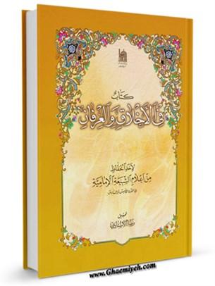 في الاخلاق والعرفان : لاحد الحفاظ من اعلام الشيعه الاماميه في القرن الخامس او السادس