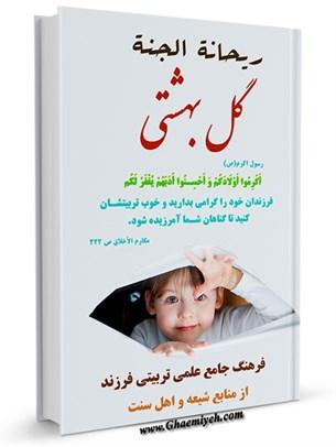 ریحانه الجنه گل بهشتی : فرهنگ جامع علمی تربیتی فرزند