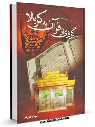 گریزی از قرآن به کربلا