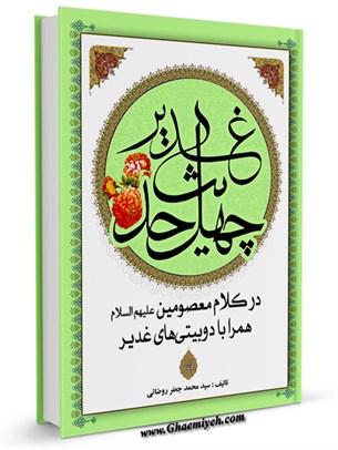 چهل حدیث عید غدیر در کلام معصومین علیهم السلام همراه با دوبیتی های غدیر