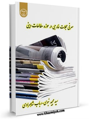 معرفی مجلات خارجی در حوزه مطالعات دینی