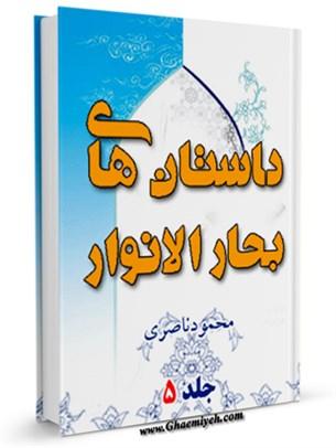 داستان های بحارالانوار جلد 5