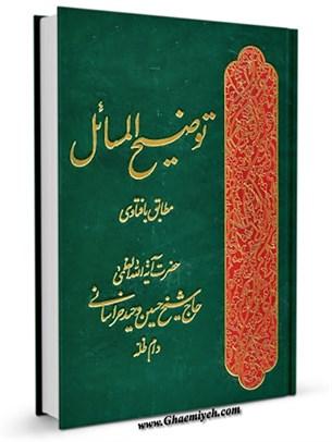 رساله توضیح المسائل و مناسک حج آیت الله شیخ حسین وحید خراسانی