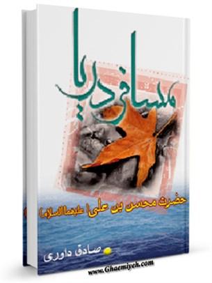 مسافر دریا ( شهادت حضرت محسن بن علی علیهما السلام )