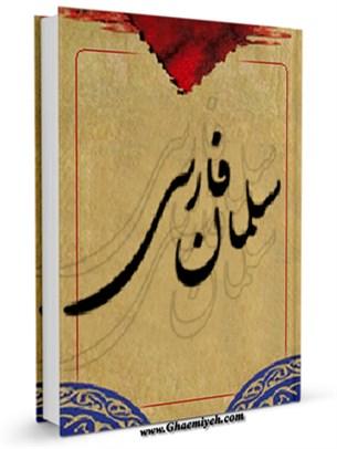 سلمان فارسی ( علیه السلام )