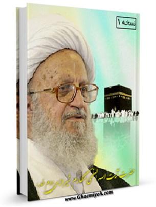زندگینامه، رساله توضیح المسائل و مناسک حج آیت الله شیخ ناصر مکارم شیرازی