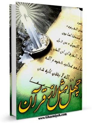 چهل مثل از قرآن